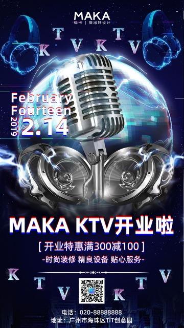 炫酷背景KTV开业手机海报