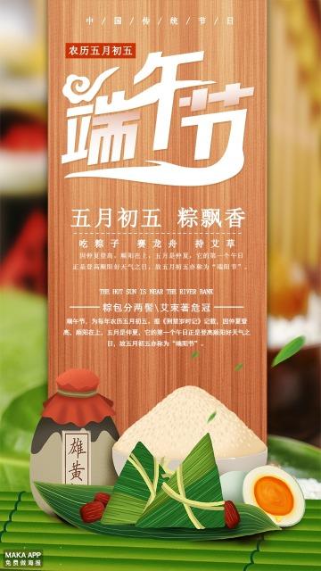 创意小清新端午粽子插画五月初五端午节海报