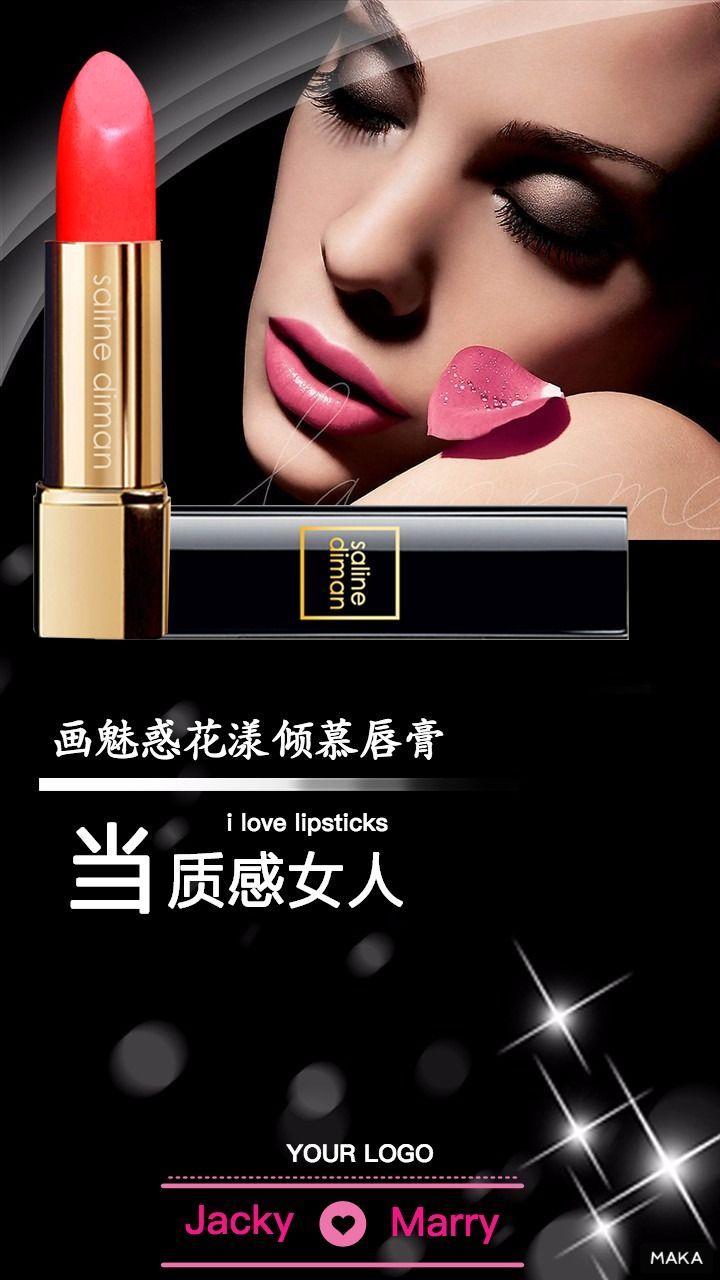 彩妆唇膏宣传促销魅惑时尚