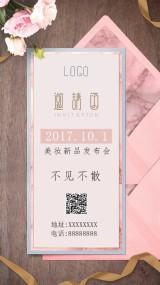 粉色时尚简约美妆护肤新品发布邀请函海报