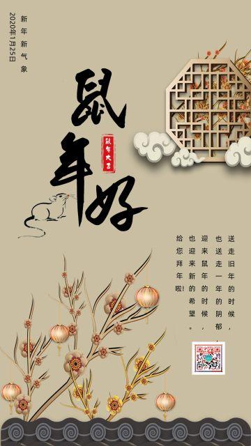 灰色怀旧中国风2020公司鼠年新年祝福贺卡宣传海报