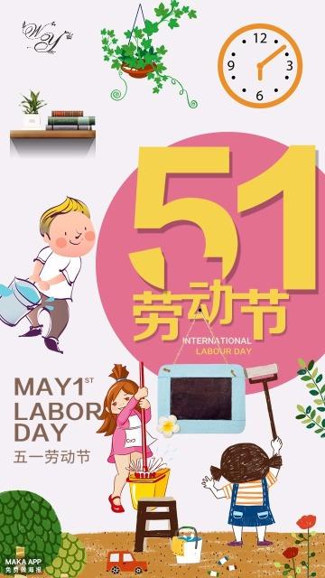 五一劳动节卡通宣传海报