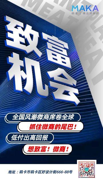 蓝色高端大气微商加盟造势海报