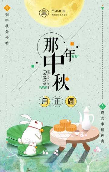 中秋节节日祝福贺卡个人/企业通用文艺清新中秋祝福中秋贺卡