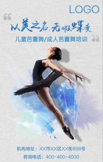 成人、儿童芭蕾舞培训班招生模板