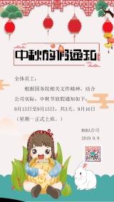 灰色卡通手绘公司中秋节放假通知宣传海报