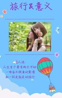 小清新青春文艺旅行相册