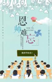 教师节节日祝福贺卡感谢老师个人祝福节日贺卡教师节清新手绘贺卡