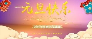元旦快乐 元旦公众号推广宣传封面首图