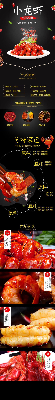 清新经典小龙虾美食电商详情页