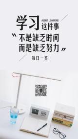 白色简约文艺风书本台灯笔记本努力学习每日一签励志宣传朋友圈日签宣传海报