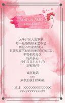 森系水彩|小清新风格|婚礼邀请函、请帖