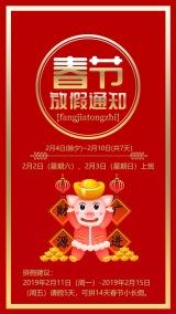 新年春节放假通知2019喜庆红色手机配图