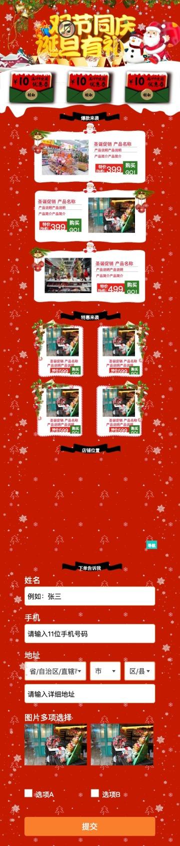 双节同庆诞旦豪礼红色系店铺宣传单页