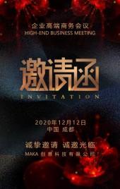 高端大气时尚炫酷活动展会酒会晚会宴会开业发布会邀请函H5模板