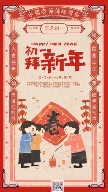 2020春节传统习俗系列大年初一春节贺卡怀旧中国风拜新年放爆竹送祝福