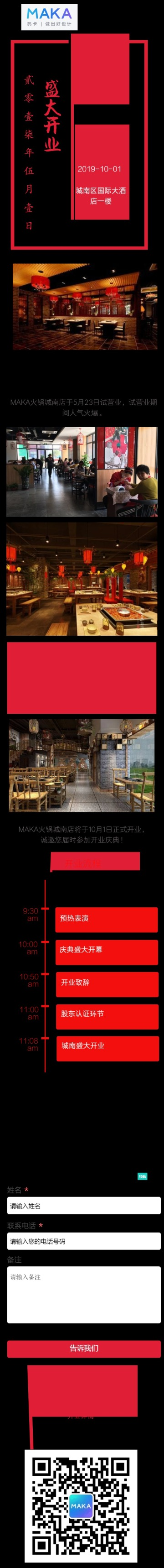 红金复古餐饮行业火锅店通用盛大开业单页模板