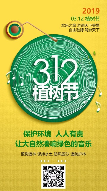 创意植树节公益活动宣传植树节日签推广海报