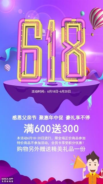 618父亲节促销节日海报