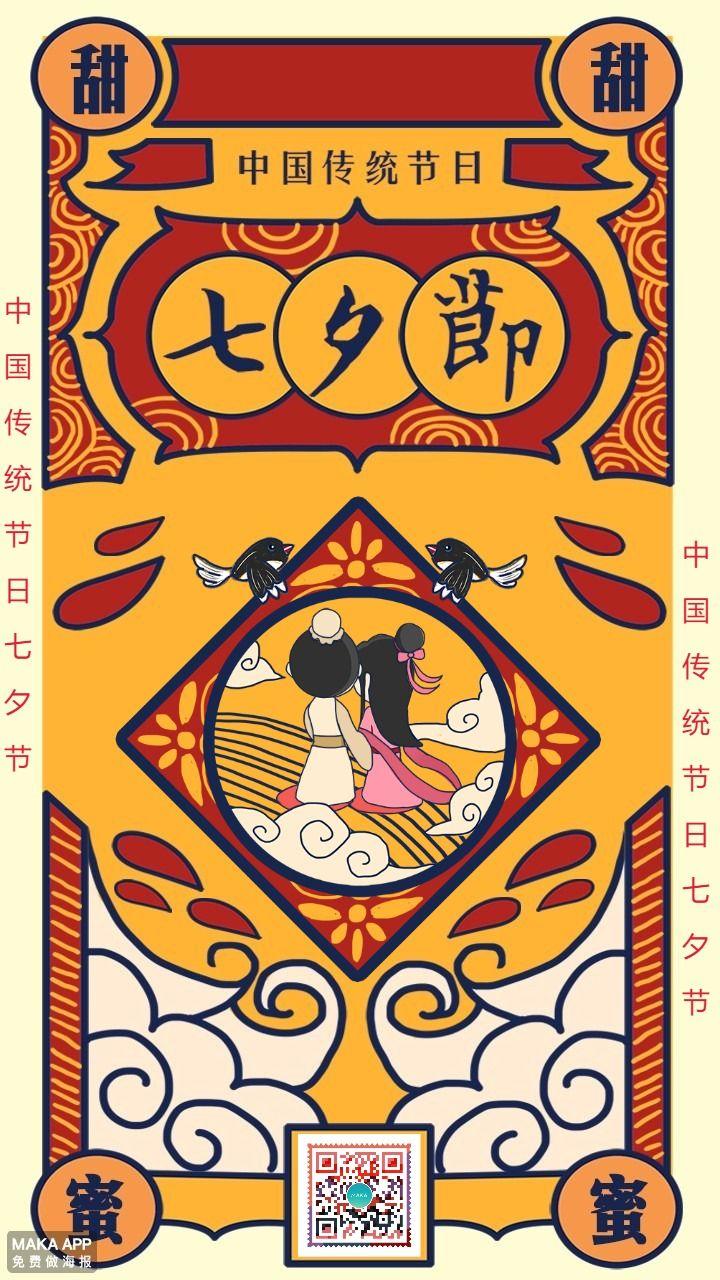 七夕二维码  促销打折宣传节日活动 创意海报贺卡朋友圈通用