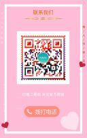 情人节2.14七夕520浪漫花店金店节日促销活动首饰礼品店H5