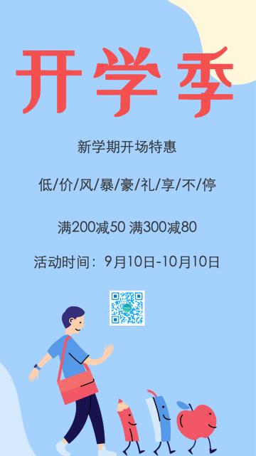 蓝色简约卡通开学季促销活动手机海报