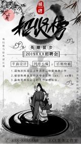 水墨中国风企业公司或校园招聘手机海报