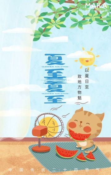 蓝色清新夏至节日宣传翻页H5