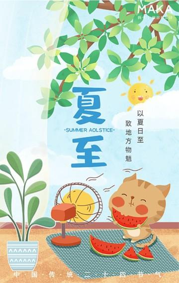 卡通可爱风二十四节气夏至习俗宣传H5模版