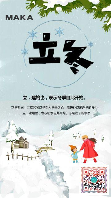 冬天雪景节气立冬海报模板