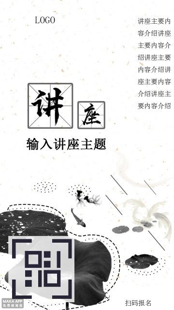 讲座/沙龙/分享会报名邀请