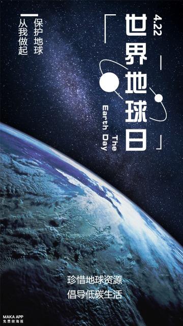 绿色环保4.22世界地球日手机海报