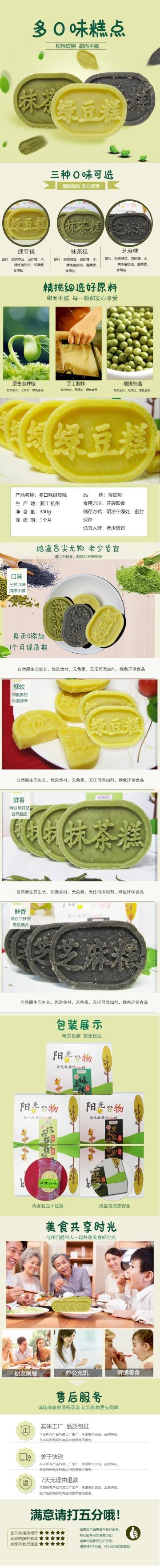 清新简约百货零售小吃糕点绿豆糕促销电商详情页