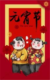 中国风卡通手绘文艺清新红色元宵节祝福宣传推广h5场景