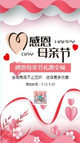 粉色清新文艺公司感恩母亲节祝福贺卡宣传视频