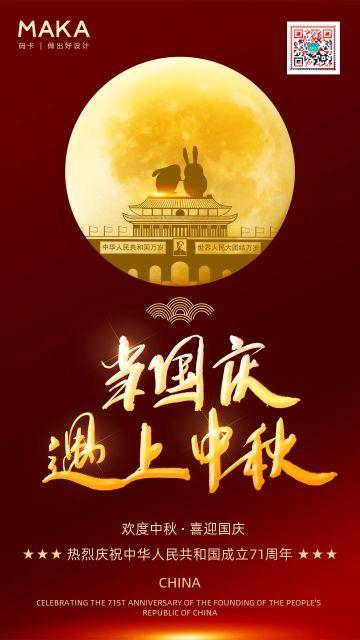 国庆中秋双节同庆海报模板