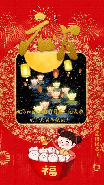 大红色中国风2019元宵节快乐祝福贺卡宣传海报
