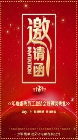 黑红企业年会邀请函/客户答谢会/年终企业总结/年会/公司年会/企业年会