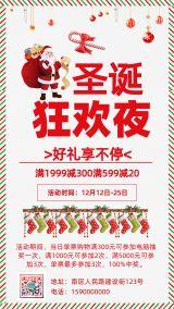 圣诞狂欢夜好礼享不停圣诞节促销宣传时尚简约海报