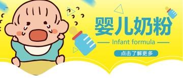 手绘婴儿奶粉宣传促销公众号首图
