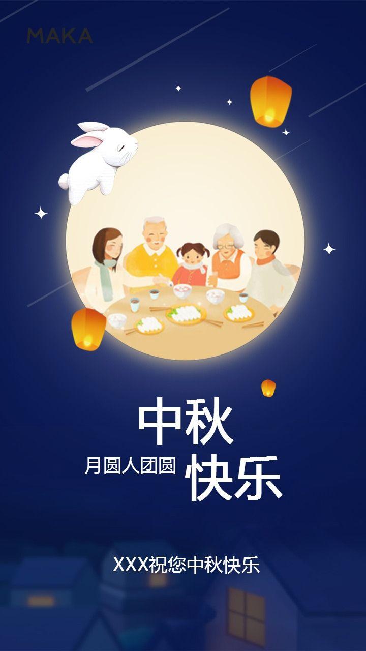 中秋团圆祝福插画海报