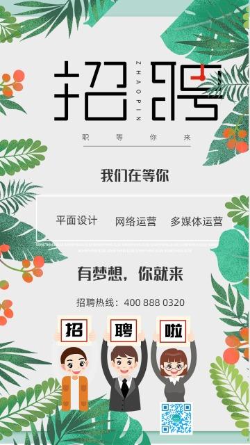 简约小清新创意春季招聘海报
