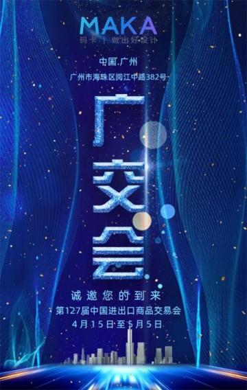 蓝色简约广交会邀请函宣传H5