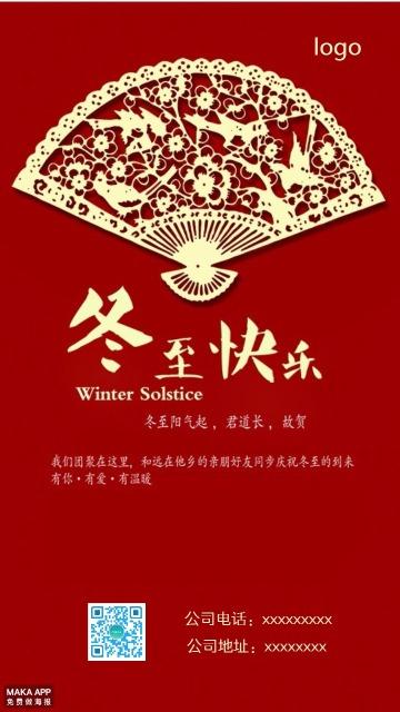 冬至快乐海报/公司企业宣传