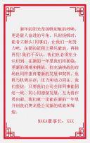 新年贺卡新春贺词,企业公司年会新年祝福领导致辞