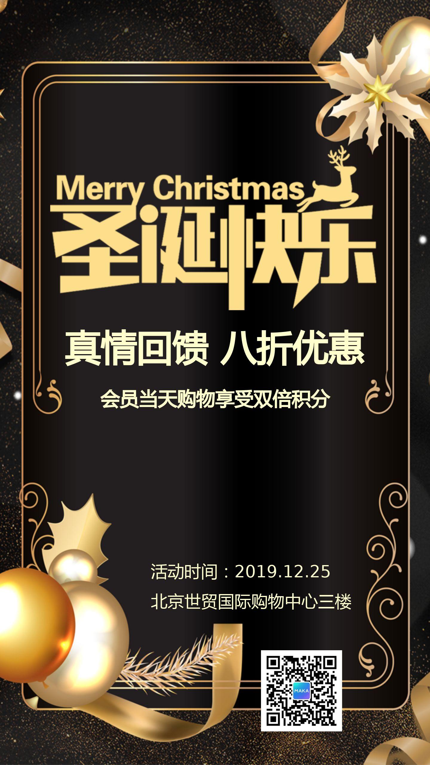 黑色简约时尚圣诞节商家促销宣传海报