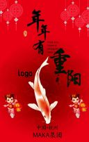 中国风红色调重阳祝福模板