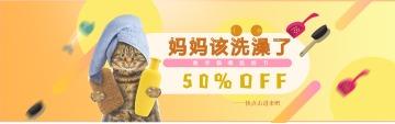 黄色简约宠物店电商产品促销banner