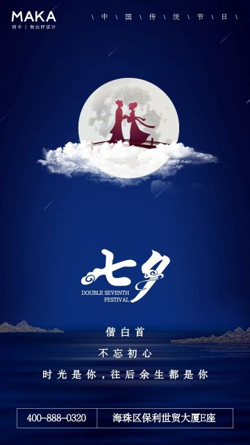 蓝色简约中国风七夕节心情日签海报
