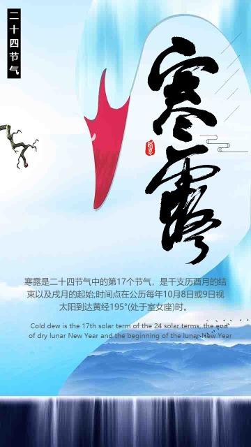 中国传统二十四节气之寒露  寒露知识普及